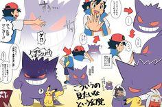 Gengar Pokemon, Pokemon Tv, Pokemon Manga, Pokemon Comics, Pokemon Cards, Pikachu, Pokemon Fusion, Wolf With Red Eyes, Ash Pokemon Team