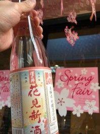 春気分を盛り上げる【花見新酒】