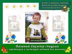 ФОТО Вязаный джемпер спицами с воротником и застежкой-молнией для мальчика