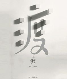 "chinese typography Welcome to the edition of ""Typography Blendr""! This is a series to showcase some highly creative, beautiful typography works from around the web. Chinese Fonts Design, Japanese Graphic Design, Word Design, Text Design, Design Design, Interior Design, Graphic Design Posters, Graphic Design Inspiration, Typographie Logo"