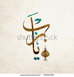 Arabic calligraphy of the word : Oh lord- O Allah - and it spells : Yarab ,in Arabic language . beautiful vintage Arabic Islamic script from the Quran .