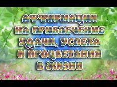 МОЩНЫЕ АФФИРМАЦИИ ДЛЯ ПРИВЛЕЧЕНИЯ ДЕНЕГ. - YouTube
