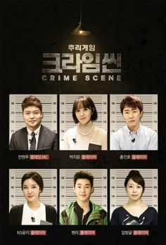 SUJU's Henry Cast as First Guest in 'Crime Scene'  #suju #henry #crimescene #kpopnews #kpopalbum #hottestbrain #jtbc #koreavariety #kpopalbum #sujum #sj #elf #nsyoong