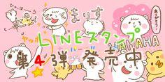 クマとインコと犬 Line Store, Line Sticker, Author, Stickers, Comics, Writers, Cartoons, Comic, Comics And Cartoons
