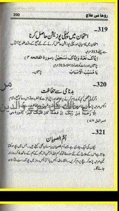 Dua for study Best Islamic Quotes, Islamic Phrases, Islamic Messages, Islamic Inspirational Quotes, Prayer Verses, Quran Verses, Quran Quotes, Islamic Teachings, Islamic Dua