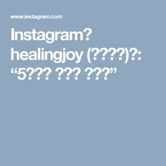 "Instagram의 healingjoy (손이덕수)님: ""5계절이 피워낸 나무들"""