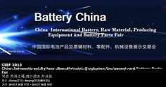 CIBF 2013 China International Battery, Raw Material, Producing Equipment and Battery Parts Fair 북경 전지소재,생산장비 전시회