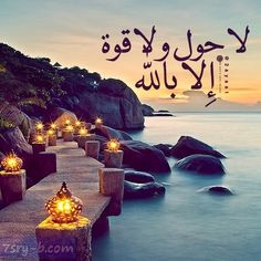 "La Hawla wala Quwwata Illa Billah ""لا حول ولا قوة إلا بالله"" ""There is no might nor strength except through Allah."" Originally found on: theker Islamic Phrases, Islamic Images, Islamic Love Quotes, Islamic Inspirational Quotes, Islamic Pictures, Islamic Art, Islamic Decor, Islam Muslim, Allah Islam"
