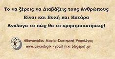 Greek Quotes, Cards, Maps, Playing Cards