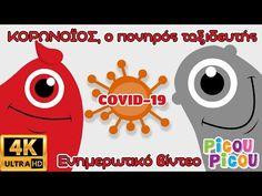 First Day Of School, Back To School, Kid Movies, Autumn Activities, Kindergarten, Preschool, Parenting, Messages, Education