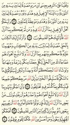 سورة المائدة الجزء السادس الصفحة(116)