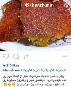 ته ديگ Finger Food Appetizers, Finger Foods, Appetizer Recipes, Iranian Cuisine, Iranian Food, Vegan Carrot Soup, Pav Recipe, Persian Recipes, Cooking Recipes