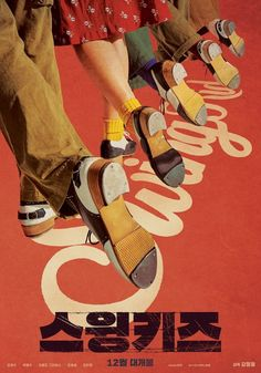 "[Photo] New Poster Released for the Upcoming ""Swing Kids"" poster [Photo] New Poster Released for the Upcoming Korean Movie 'Swing Kids' Kids Graphic Design, Japanese Graphic Design, Graphic Design Posters, Graphic Design Inspiration, Design Art, Web Design, Korean Design, Retro Design, Poster Print"