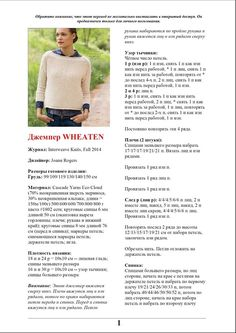 Фотографии в альбоме «Wheaten Pullover by Joann Rogers - Interweave Knits, Fall 2014», автор Belosvetika на Яндекс. Фотках  [more]