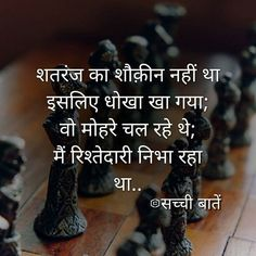 Motivational Status in Hindi Motivational Quotes in Hindi Hindi Quotes Images, Hindi Words, Hindi Quotes On Life, Karma Quotes, Life Lesson Quotes, Reality Quotes, Wisdom Quotes, True Quotes, Bewafa Quotes