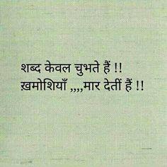 sad love 2 line shayari in hindi Hindi Quotes Images, Hindi Words, Hindi Shayari Love, Hindi Quotes On Life, Hindi Shayari Gulzar, Hindi Shayari Friendship, Shayari Love Dard, Shayari Photo, Poetry Hindi