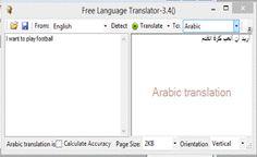شبكة قنوات المناهل: برنامج الترجمة Free Language Translator 3