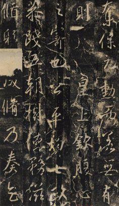 王羲之-大雅集行书半截碑《吳文殘碑》