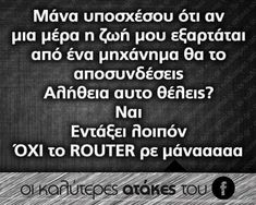 Greek Quotes, Just For Laughs, Laugh Out Loud, Quote Of The Day, Funny Quotes, Jokes, Lol, Entertaining, Laughing