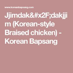 Jjimdak/dakjjim (Korean-style Braised chicken) - Korean Bapsang