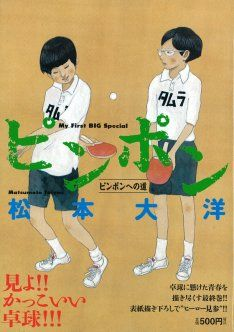 松本大洋「ピンポン」コンビニ版、表紙描き下ろしの全3巻、最終巻「ピンポン ピンポンへの道」