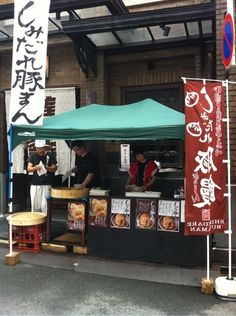 """Shimidare Butaman"" (steamed meat buns with spread sauce) stand in Kyoto, Japan"