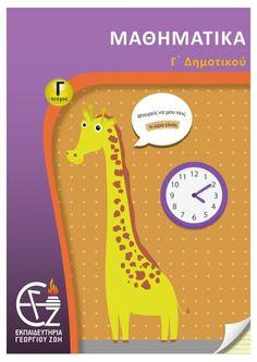 γ΄ δημοτικού μαθηματικά γ΄ τεύχος School Themes, Special Education, Teaching, Kids, Maths, Homework, School, Young Children, Children