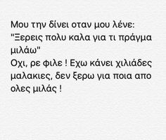 greek and quotes εικόνα