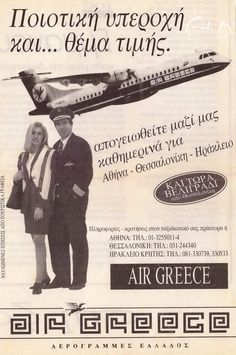 Air Greece αερογραμμές Ελλάδος Vintage Advertising Posters, Old Advertisements, Vintage Posters, Vintage Airline, Vintage Ads, Retro Ads, Old Signs, Travel Posters, Old Photos
