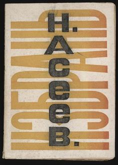 Typographic cover design by Alexander Rodchenko