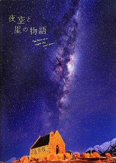 夜空と暮らしたくなる本読むプラネタリウム写真集シリーズ冊