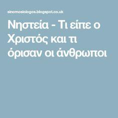 Faith, Blog, Greek, Blogging, Loyalty, Greece, Believe, Religion
