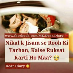 Love U Mom, Mom And Dad, Mother Quotes, Sweet Words, Girls Life, People Quotes, Family Love, Family Quotes, Urdu Poetry