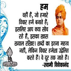 Arise,awake and donot stop until the goal is reached- Great Swami Vivekananda Quotes in Hindi Good Thoughts Quotes, Like Quotes, Happy Quotes, Motivational Quotes In Hindi, Hindi Quotes, Inspirational Quotes, Qoutes, Positive Quotes Success, Life Truth Quotes