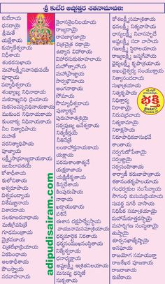 Ashtothram in telugu pdf shiva