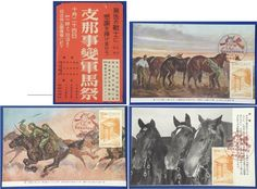 """1930's Sino-Japanese War Postcards """"Sino Japanese War / War Horses Festival"""", army animal cavalry old / vintage antique old Japanese military war art card / Japanese history historic paper material Japan"""