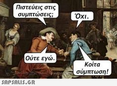 αστειες εικονες με ατακες Sarcastic Quotes, Funny Quotes, Ancient Memes, Funny Stories, Puns, Picture Video, Jokes, Humor, Movie Posters