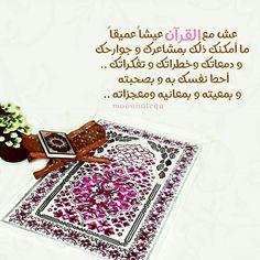 Allah Islam, Islam Quran, Thank You God, Quran Verses, Keep In Mind, Ramadan, Holy Quran, Islamic, Cakes