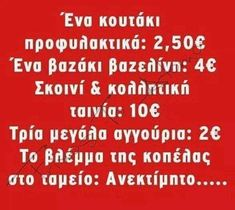 Funny Images, Funny Photos, Its Ok, Greek Quotes, True Words, Evo, Sarcasm, Laughter, Haha