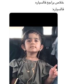 Arabic Memes, Arabic Funny, Funny Arabic Quotes, Funny Qoutes, Cute Quotes, Funny Memes, Jokes, Cute Selfies Poses, Arabic Phrases