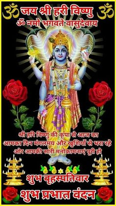 Subh Guruwar Good Morning Images Wallpaper Pictures Photos Thursday Morning Images, Gud Morning Images, Good Morning Friends Images, Good Morning Happy Thursday, Good Morning Beautiful Quotes, Good Morning Images Download, Good Morning Picture, Good Morning Flowers, Good Morning Greetings