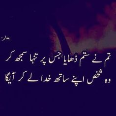 'Discover inspirational quotes, Here is a list of the best motivational & Quotes on Life, Love, and Success Inspirational that will help boost your confidence & Sufi Quotes, Poem Quotes, Best Quotes, Urdu Quotes, Wave Quotes, Urdu Love Words, Love Poetry Urdu, Deep Poetry, Bad Words Quotes