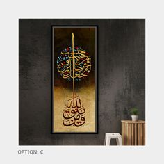 Arabic Calligraphy Art, Arabic Art, Islamic Paintings, Islamic Wall Art, Inspirational Wall Art, Creative Art, Photos, Deco, Allah Names