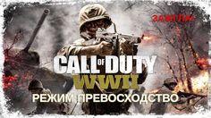 Зажгла в Call of Duty WW2 - Режим Превосходство