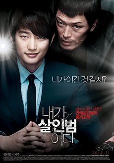 Like KMovies? Read my sister's review for 'Confession of Murder' starring Park Shi Hoo on DramaFever
