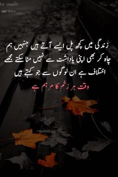 Quotes in Urdu About Zindagi Urdu Quotes With Images, Inspirational Quotes In Urdu, Best Quotes In Urdu, Sufi Quotes, Poetry Quotes In Urdu, Love Poetry Urdu, Islamic Love Quotes, Good Life Quotes, Words Hurt Quotes