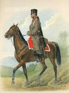 Лейб-гвардии Казачий полк (походная форма). 30 сентября 1867 г.