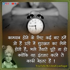 Motivational Quotes In Hindi, Daily Quotes, True Quotes, Inspirational Quotes, Geeta Quotes, Radha Krishna Love Quotes, Life Quotes Pictures, Indian Quotes, Zindagi Quotes