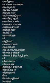 Baby boy names in tamil astrology meanings