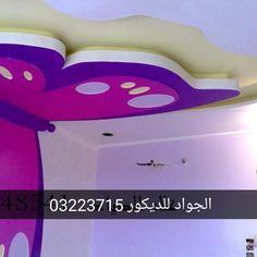 الجواد للديكور 03223715 Pop Ceiling Design, Gypsum, Drywall, Ideas Para, Kids Room, Boards, Children, Home Decor, Home Furniture